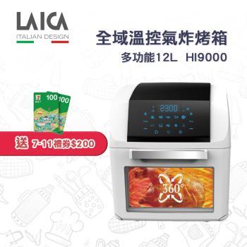防疫安心煮↘LAICA萊卡 全域溫控多功能氣炸烤箱HI9000 - 標準版