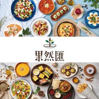 【果然匯】蔬果宴自助美饌平假日晚餐券-4張
