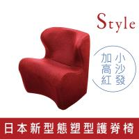 Style Dr. Chair Plus 舒適立腰調整椅加高款- 紅 送寵愛之名面膜4入組