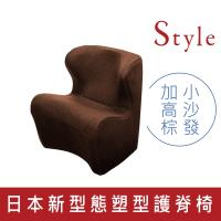 Style Dr. Chair Plus 舒適立腰調整椅加高款- 棕 送寵愛之名面膜4入組