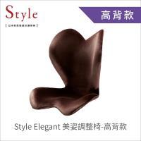 Style Elegant-美姿調整椅高背款(棕色) 送寵愛之名面膜4入組