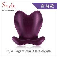 Style Elegant-美姿調整椅高背款(紫色) 送寵愛之名面膜4入組