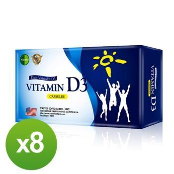 Natural D美國維他命D健康組(30粒/盒)x8盒