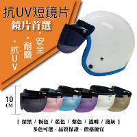 [T-MAO] 安全帽鏡片 抗UV短鏡片 3片裝 一般色(三扣式安全帽專用/護目鏡/防紫外線/機車/台灣製造)