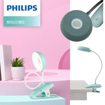 【Philips 飛利浦】酷皓USB充電LED夾燈 66138-青萍綠