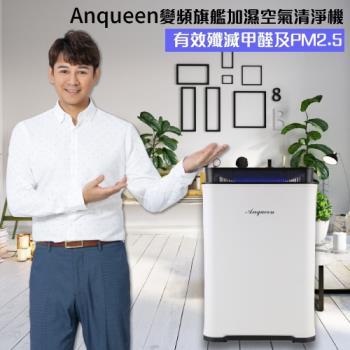 陳宇風代言★Anqueen安晴智慧辨識空氣清淨機AQ-R350-庫