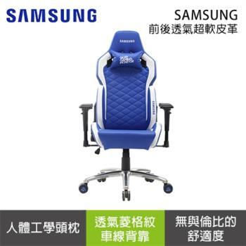 【SAMSUNG三星】時尚人體工學電競椅 (三星特仕版)