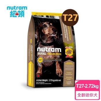 紐頓 T27無穀迷你犬小顆粒 火雞+雞肉2.72kg