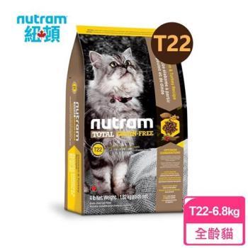 紐頓 T22無穀貓 火雞+雞肉 6.8KG