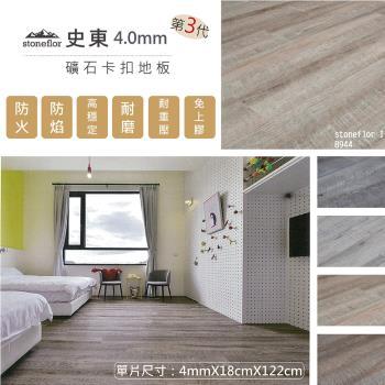 史東 SPC礦石卡扣地板4.0mm  0.66坪DIY材料包10片裝