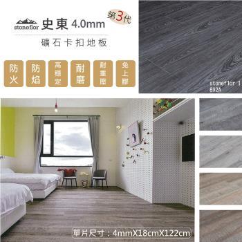 史東 SPC礦石卡扣地板4.0mm