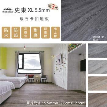 史東XL  SPC礦石卡扣地板5.5mm  1坪含安裝