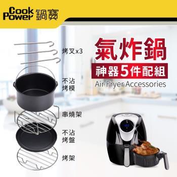 鍋寶 氣炸鍋配件神氣5件組(適用4.5L以上氣炸鍋)