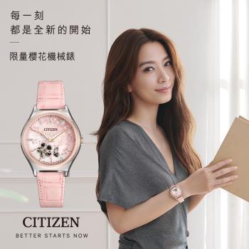 CITIZEN 星辰 限量廣告款櫻花粉紅鏤空機械錶-34mm PC1016-81D