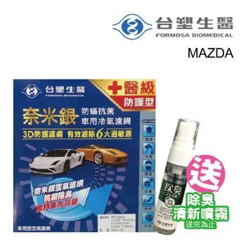 Dr. Formula 台塑生醫 奈米銀冷氣濾網 送專業安裝 送清新噴霧 D10E 適用車型MAZDA(車麗屋)