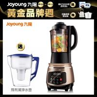 期間下殺↘九陽 高速破壁冷熱調理機 JYL-Y15M買就送(飛利浦淨水壺+三件陶瓷刀具)