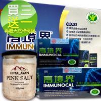【高境界】Immunocal 免疫乳漿蛋白濃縮物 健康食品認證(三大送一小)