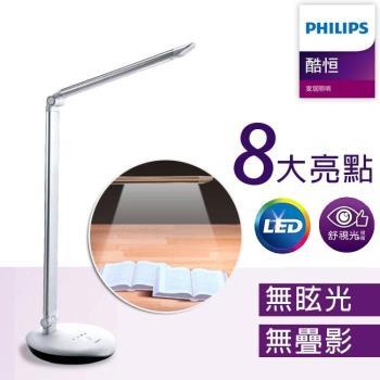 PHILIPS飛利浦 酷恒LED檯燈(時尚銀)72007-庫