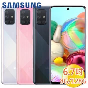 Samsung Galaxy A71 6.7吋智慧型手機 8G/128G