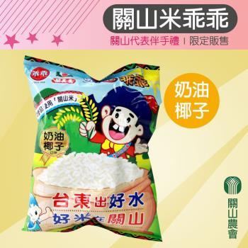 關山農會 關山米乖乖-奶油椰子-52g-包 12包-箱 (1箱一組)