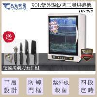 【買就送黑鋼菜刀5件組】東銘 90L紫外線殺菌三層烘碗機 TM-7910(紫外線烘碗機/紫外線抗菌)(台灣製造)