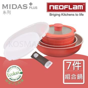 【韓國NEOFLAM】7件式收納陶瓷IH不沾鍋(Midas Plus系列)-日出紅