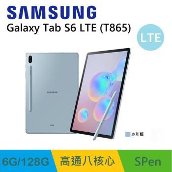 SAMSUNG 三星 Galaxy Tab S6 10.5吋 LTE 冰川藍 平板電腦(T865) SM-T865NZBABRI