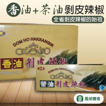 鳳榮農會  茶油+香油剝皮辣椒  (各3罐 共6罐一組)