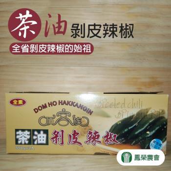鳳榮農會  茶油剝皮辣椒-550g-罐  (3罐一組)