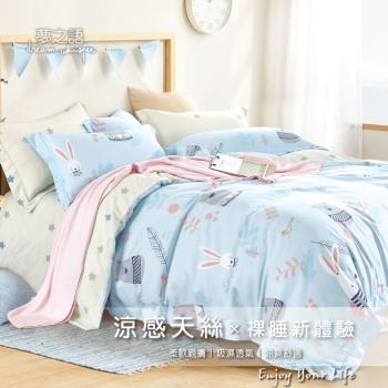 夢之語 3M頂級天絲床包枕套三件組 (彼得兔熊) 雙人