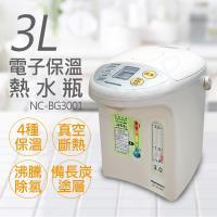 【國際牌 Panasonic】3L電子保溫熱水瓶 NC-BG3001