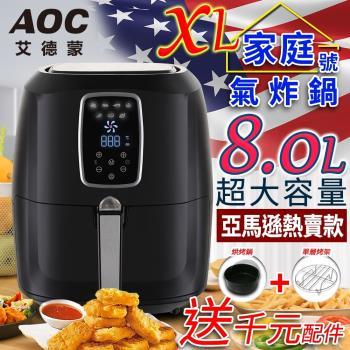 美國 AOC艾德蒙 8.0L微電腦液晶觸控氣炸鍋K0053-AF11 送千元配件組(庫)