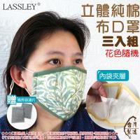 LASSLEY蕾絲妮-立體純棉布口罩-三入組 (花色隨機 台灣製造)