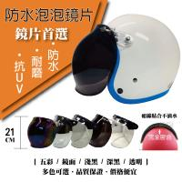 [T-MAO]安全帽鏡片 防水泡泡鏡片 1片裝 加購版(三扣式專用/護目鏡/防紫外線/機車/台灣製造 E1)