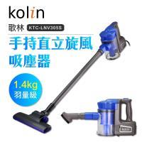 (加價購限定)Kolin歌林 手持旋風吸塵器KTC-LNV305S (可水洗集塵筒/HEPA/大吸力/打掃清潔/塵蟎)-庫