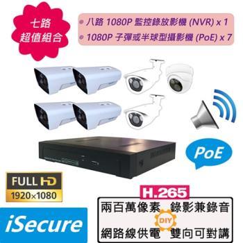 iSecure_七路監視器超值組合: 一部八路 1080P 監控錄放影機 (NVR) + 七部 1080P 子彈或半球型攝影機 (PoE)