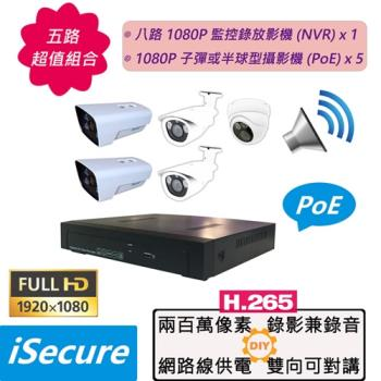 iSecure_五路監視器超值組合: 一部八路 1080P 監控錄放影機 (NVR) + 五部 1080P 子彈或半球型攝影機 (PoE)