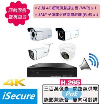 iSecure_四路監視器超值組合: 一部八路 1080P 監控錄放影機 (NVR) + 四部 1080P 子彈或半球型攝影機 (PoE)
