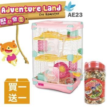 Alice - 歷奇樂園 AE23粉 遊戲寵物小鼠倉鼠籠(雙層)送單罐飼料(小鼠籠 倉鼠籠 AE23)
