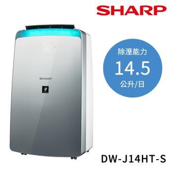 送雙豪禮★SHARP夏普 1級能效14.5L科技美型除溼機DW-J14HT-S 獨家除菌離子技術 抑制病毒