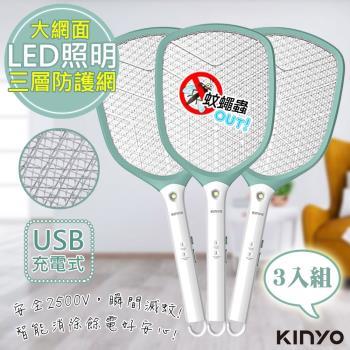 三入組【KINYO】快速充電式三層防觸電捕蚊拍電蚊拍(CM-3370)鋰電/照明