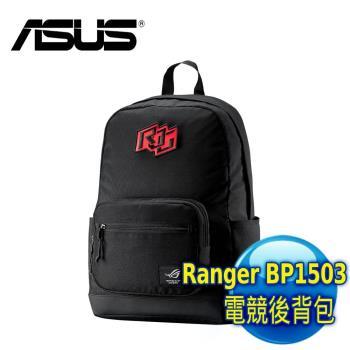 (原廠) ASUS ROG Ranger BP1503 遊戲電競後背包