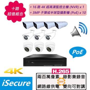 iSecure_十路監視器超值組合: 一部 16 路 4K 網路監控主機 (NVR) + 十部 3MP 子彈或半球型攝影機 (PoE)