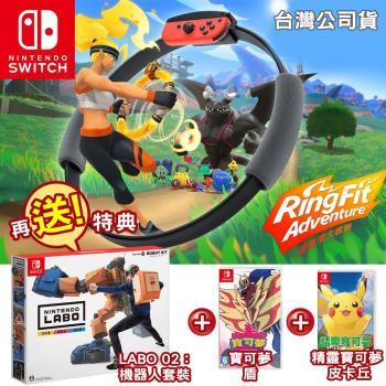 [限量]任天堂Switch健身環同捆組+Labo Toy-Con 02+寶可夢-盾+皮卡丘-送限量特典(隨機)