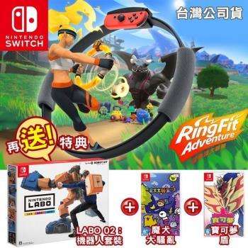 [限量]任天堂Switch健身環同捆組+Labo Toy-Con 02+寶可夢-盾+魔犬大騷亂-送限量特典(隨機)