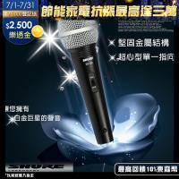 【SHURE】高級動圈式麥克風 SV100X