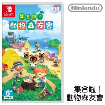 [預購]Nintendo任天堂 Switch 集合啦!動物森友會 中文版 [台灣公司貨]第三批預計4/27出貨