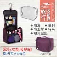 旅行玩家  盥洗包(三色可選)+化妝包 乾濕分離收納組