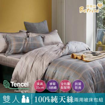 Betrise孤寂格紋  雙人-植萃系列100%奧地利天絲四件式兩用被床包組