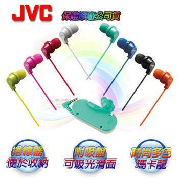 【JVC】 多彩馬卡龍入耳式耳機 HAFX19